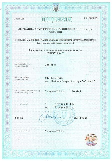 Лицензия Государственная архитектурно -строительная инспекция