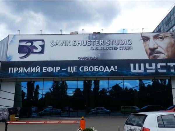 Студия Савика Шустера