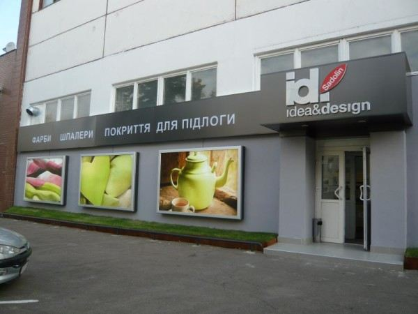 Магазины Idea & Design по ул. Скляренко и Боженко