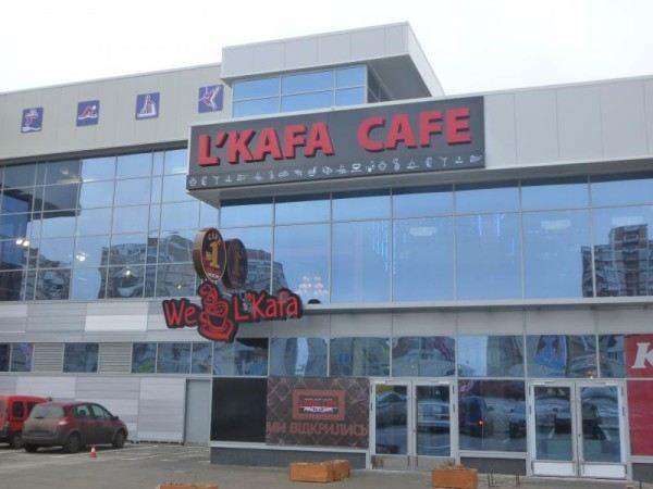 Ресторан+караоке бар LKafa на ул. Маяковского