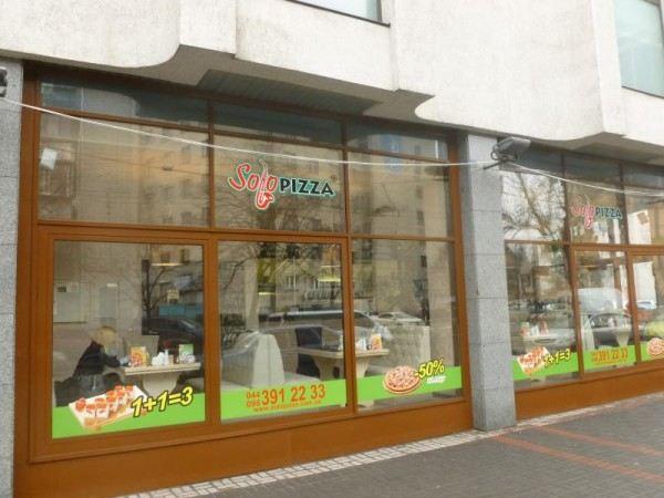 Кафе-пиццерия «SoloPizza»
