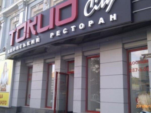 Ресторан «Токио Сити» на ул. Б. Васильковская