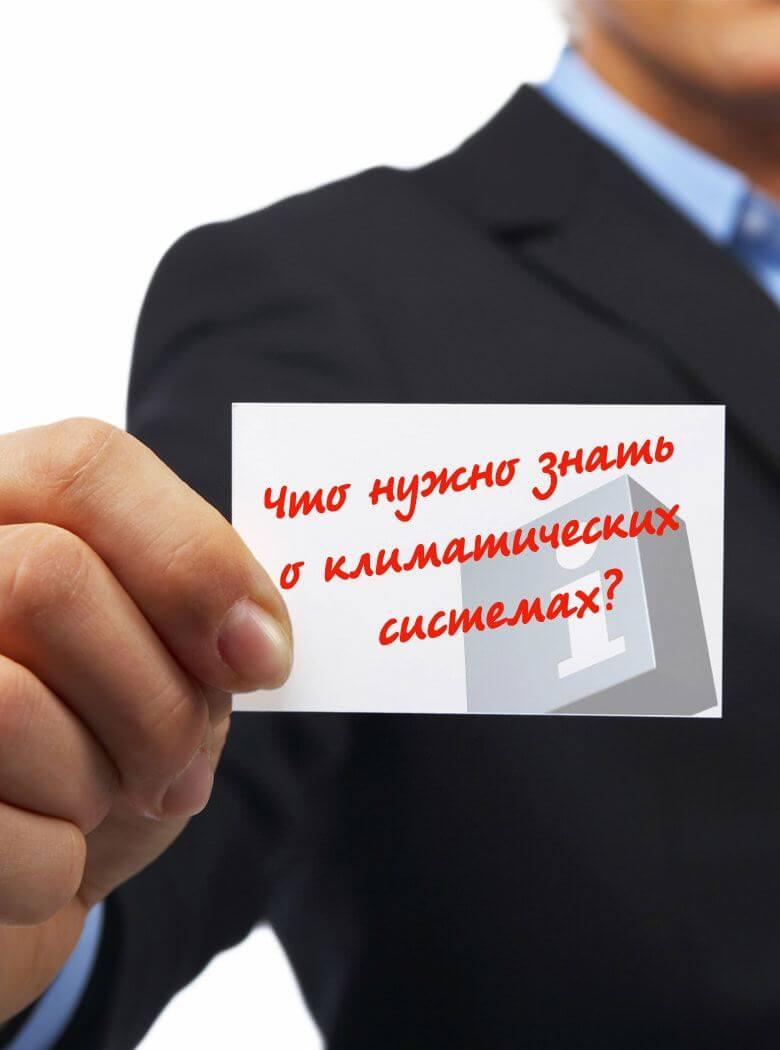 poleznoe_chto-nuzhno-znat'-o-ventiljacii_kondicionirovanii_i_otoplenii_mini