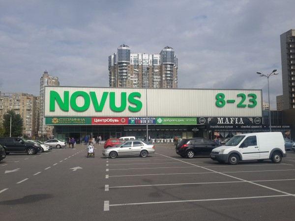 Супермаркет Novus на м. Левобережная