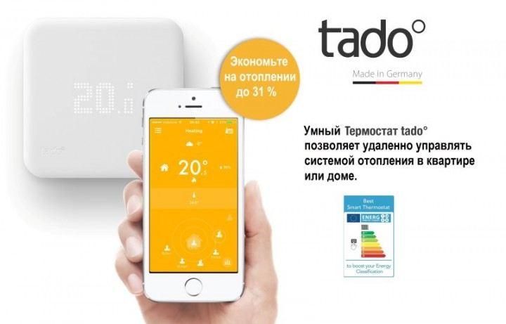 Термостаты Tado для автоматизации