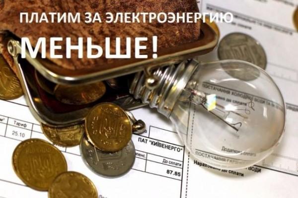 544443958_3_644x461_elektrootoplenie-lgotnogo-tarifa-na-elektroenergiyu-prochie-uslugi